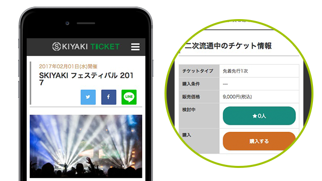 SKIYAKI TICKET