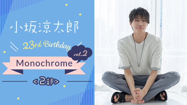 Kosaka birthday 2