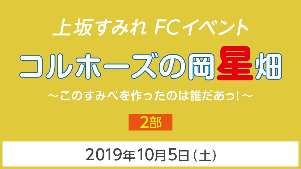 20190827 header 2 2