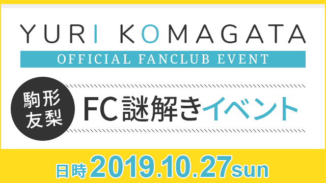 190920 fc event  1