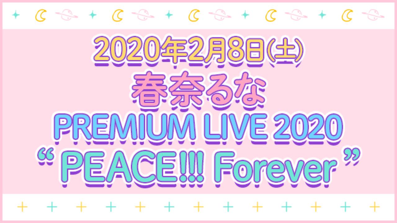 Detail 20200121 bnr live