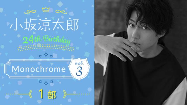 1 kosaka birthday 2
