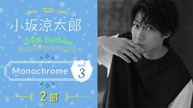 2 kosaka birthday