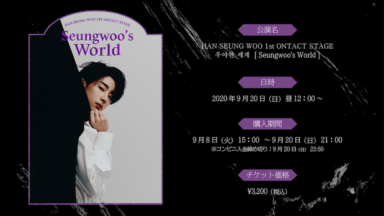 Detail seungwoo ticket