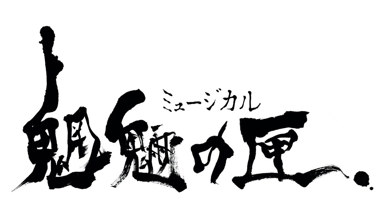 Detail logo yoko musical mouryo