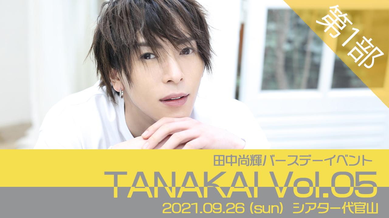 Tanakai05 01