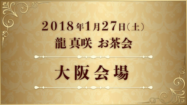 20171226 ticketimage osaka