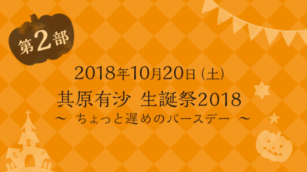 Detail 20180927 ticketbanner2  1